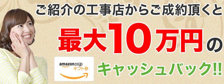 制約で最大10万円キャッシュバッック!