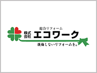株式会社 エコ・ワーク