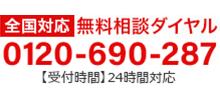 全国対応!無料相談ダイヤル 0120-550-718