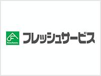 株式会社 フレッシュサービス