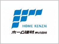 ホーム建材株式会社