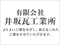 有限会社 井坂瓦工業所