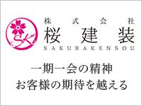 株式会社 桜建装