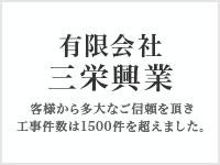 有限会社 三栄興業