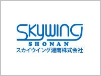 スカイウイング湘南株式会社
