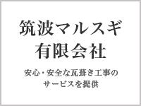 筑波マルスギ 有限会社