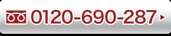 0120-690-287
