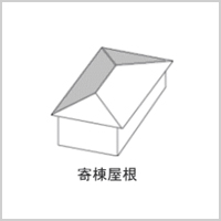 1、切妻屋根(きりづまやね)