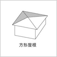 3、方形屋根(ほうぎょうやね)