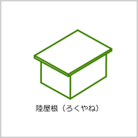 5、陸屋根(りくやね)