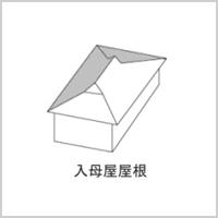 6、入母屋屋根(いりもややね)