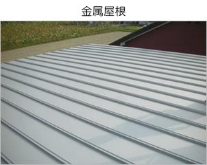 カバー工法が可能な、平らな屋根の例