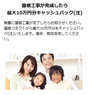 屋根工事が完成したら最大10万円分キャッシュバック(注)