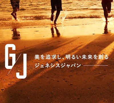 株式会社 ジェネシスジャパン
