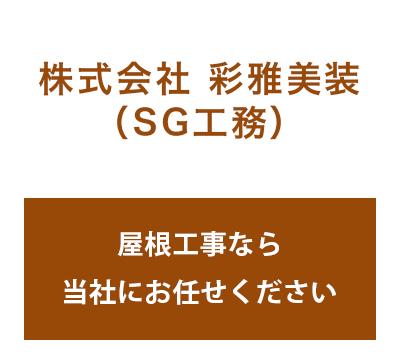株式会社 彩雅美装(SG工務)