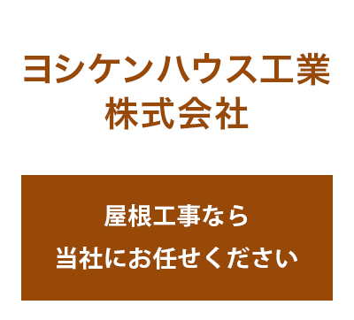 ヨシケンハウス工業 株式会社